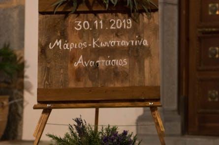 Μάριος - Κωνσταντίνα & ο μικρός Αναστάσιος
