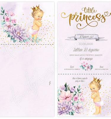 Προσκλητήριο Βάπτισης Μικρή Πριγκίπισσα