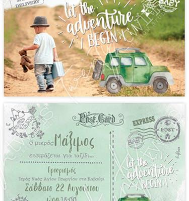 Προσκλητήριο Βάπτισης Adventure Post Card