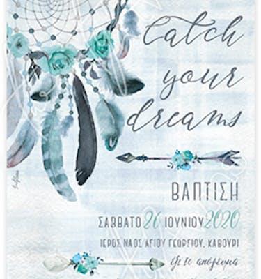Προσκλητήριο Βάπτισης Catch Your Dreams