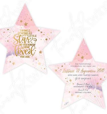 Προσκλητήριο Βάπτισης Αστέρι Ροζ