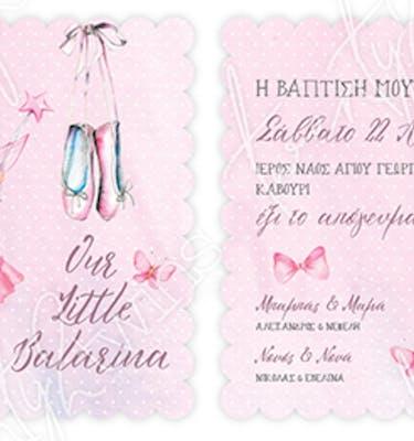 Προσκλητήριο Βάπτισης Μπαλαρίνα