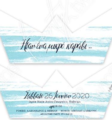 Πρόσκληση Βάπτισης Καραβάκι