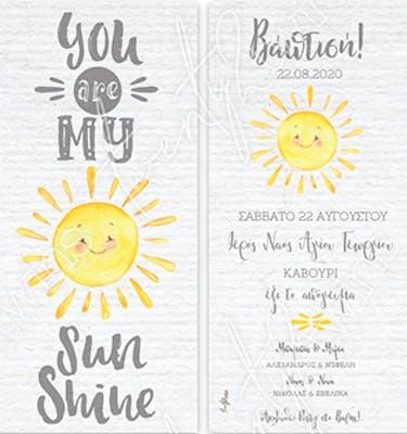 Προσκλητήριο Βάπτισης Sunshine