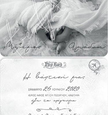 Προσκλητήριο Βάπτισης για Δίδυμα Post Card