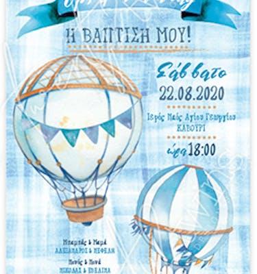 Προσκλητήριο Βάπτισης Μπλε Αερόστατα