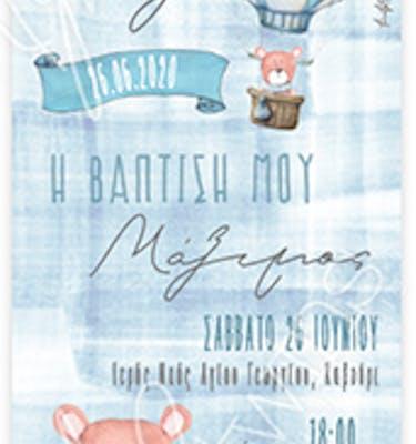 Προσκλητήριο Βάπτισης Αρκουδάκι σε αερόστατο