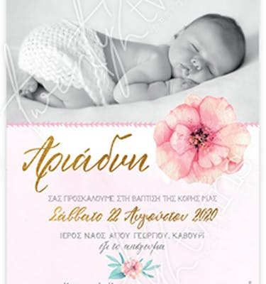 Προσκλητήριο Βάπτισης Baby Girl