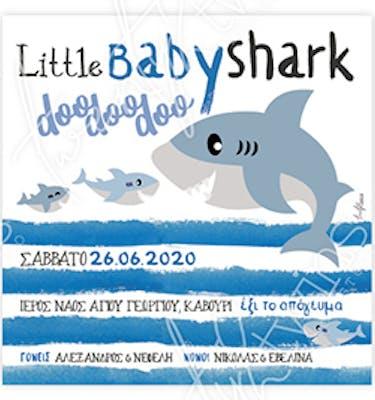 Προσκλητήριο Βάπτισης Baby Shark