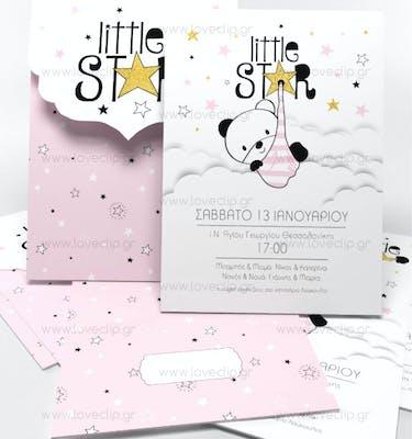 Προσκλητήριο Βάπτισης Little Star