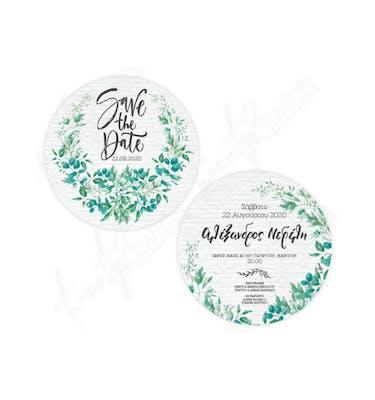 Προσκλητήριο Γάμου Circle