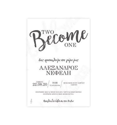 Προσκλητήριο Γάμου Two Become One