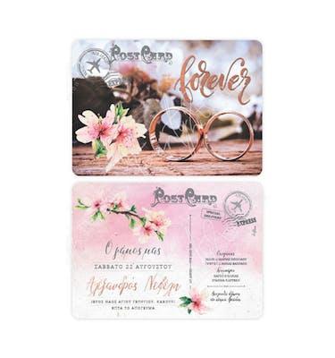 Προσκλητήριο Γάμου Wedding Post Card