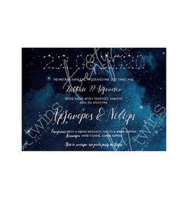 Προσκλητήριο Γάμου Night Sky