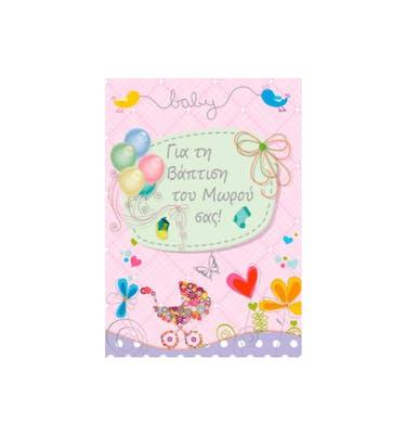 Ευχετήρια Κάρτα Βάπτισης Baby Pink Stroll