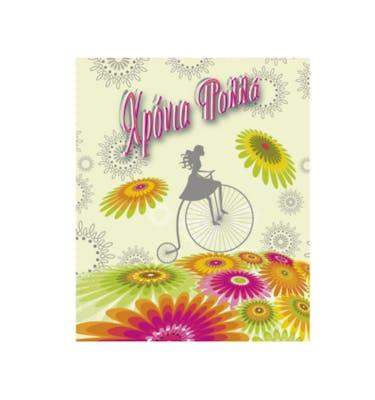 Ευχετήρια Κάρτα Χρόνια Πολλά Colorful