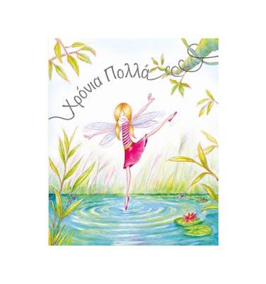 Ευχετήρια Κάρτα Χρόνια Πολλά Pink Fairytale