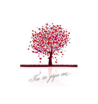 Ευχετήρια Κάρτα Γάμου Heart Tree