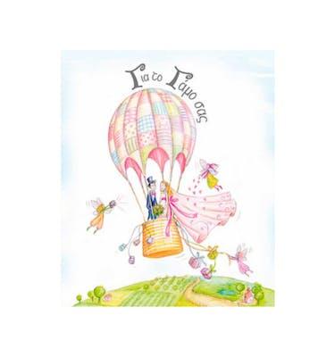 Ευχετήρια Κάρτα Γάμου  Balloon