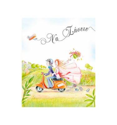 Ευχετήρια Κάρτα Γάμου Ride A Bike