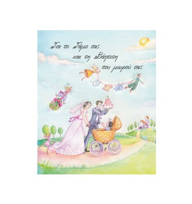 Ευχετήρια Κάρτα Γάμου Και Βάπτισης Baby Stroller
