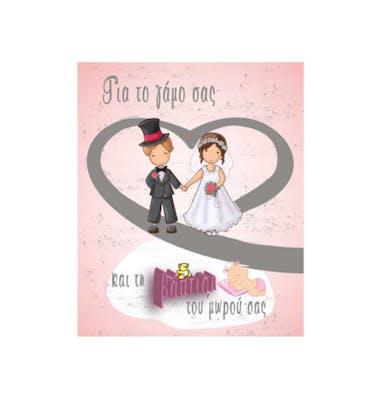 Ευχετήρια Κάρτα Γάμου Και Βάπτισης Silver Heart